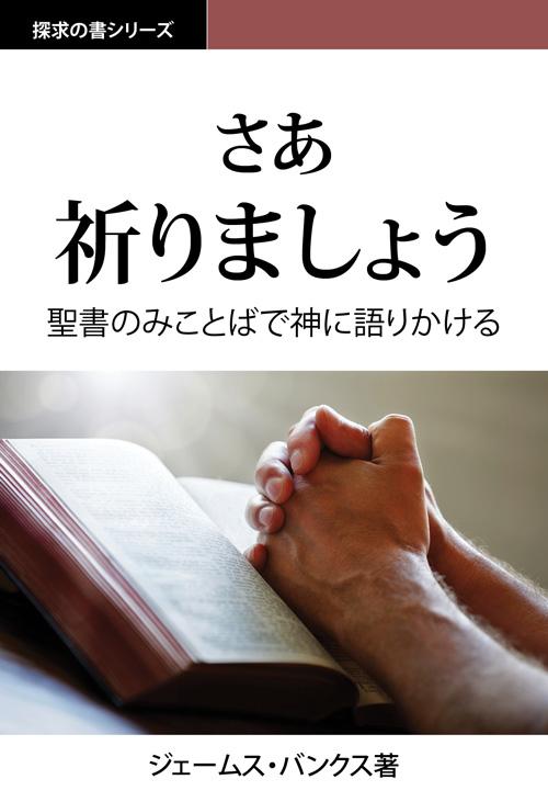 さあ、祈りましょう―聖書のみことばで神に語りかける