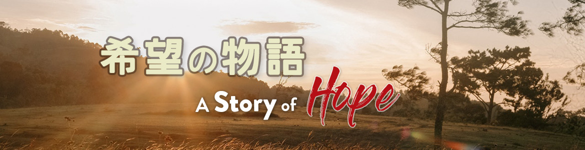 A Story Of Hope project banner